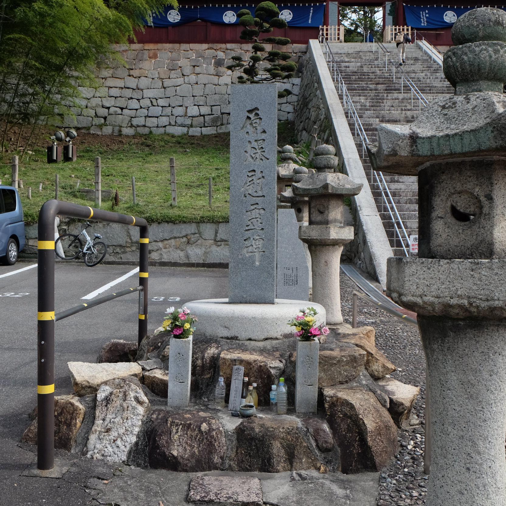 二葉の里原爆慰霊碑