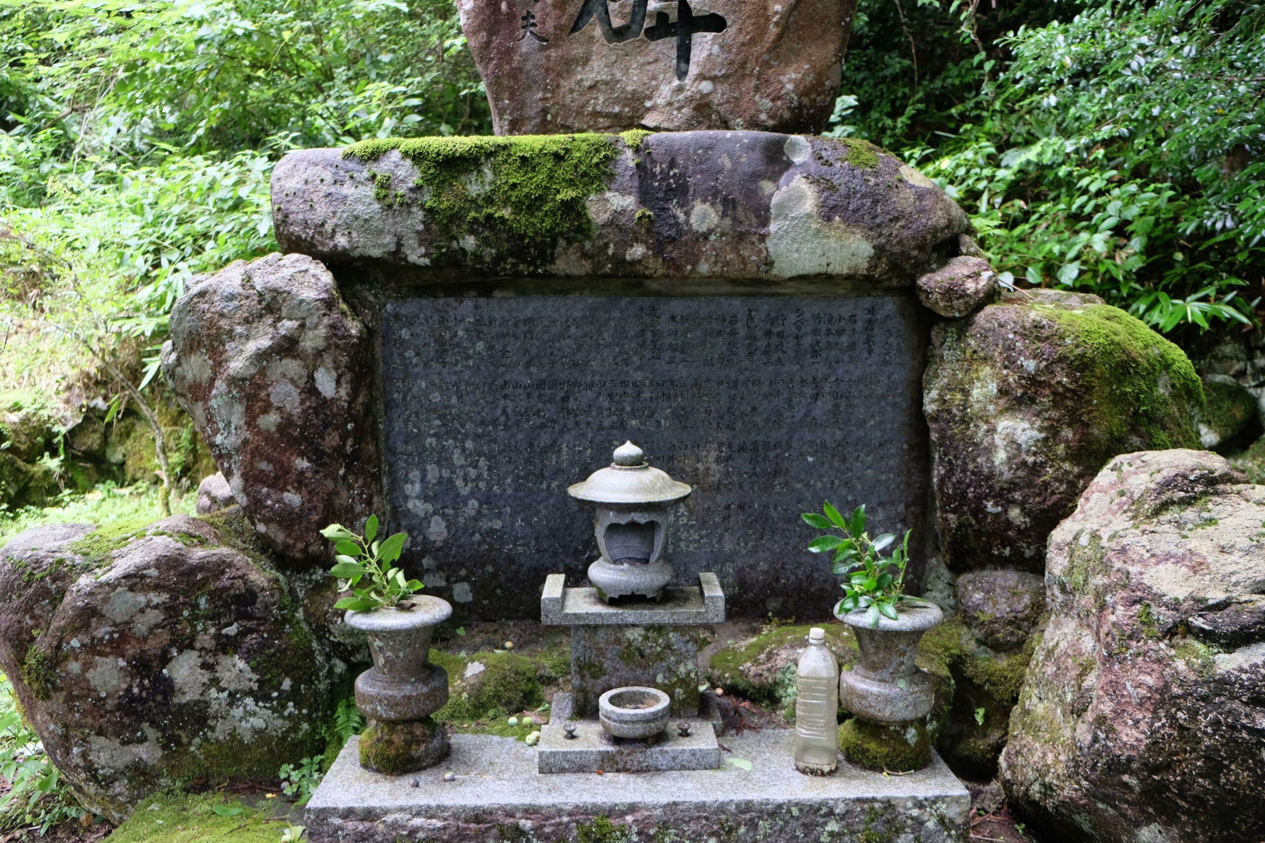上水内慰霊碑