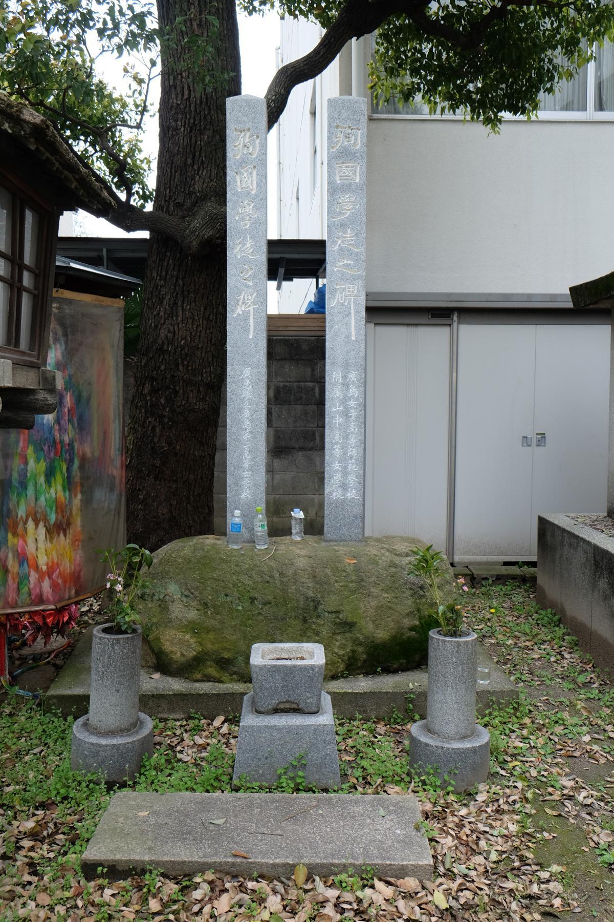 広島女子高等師範学校・同附属山中高等女学校殉国学徒の碑