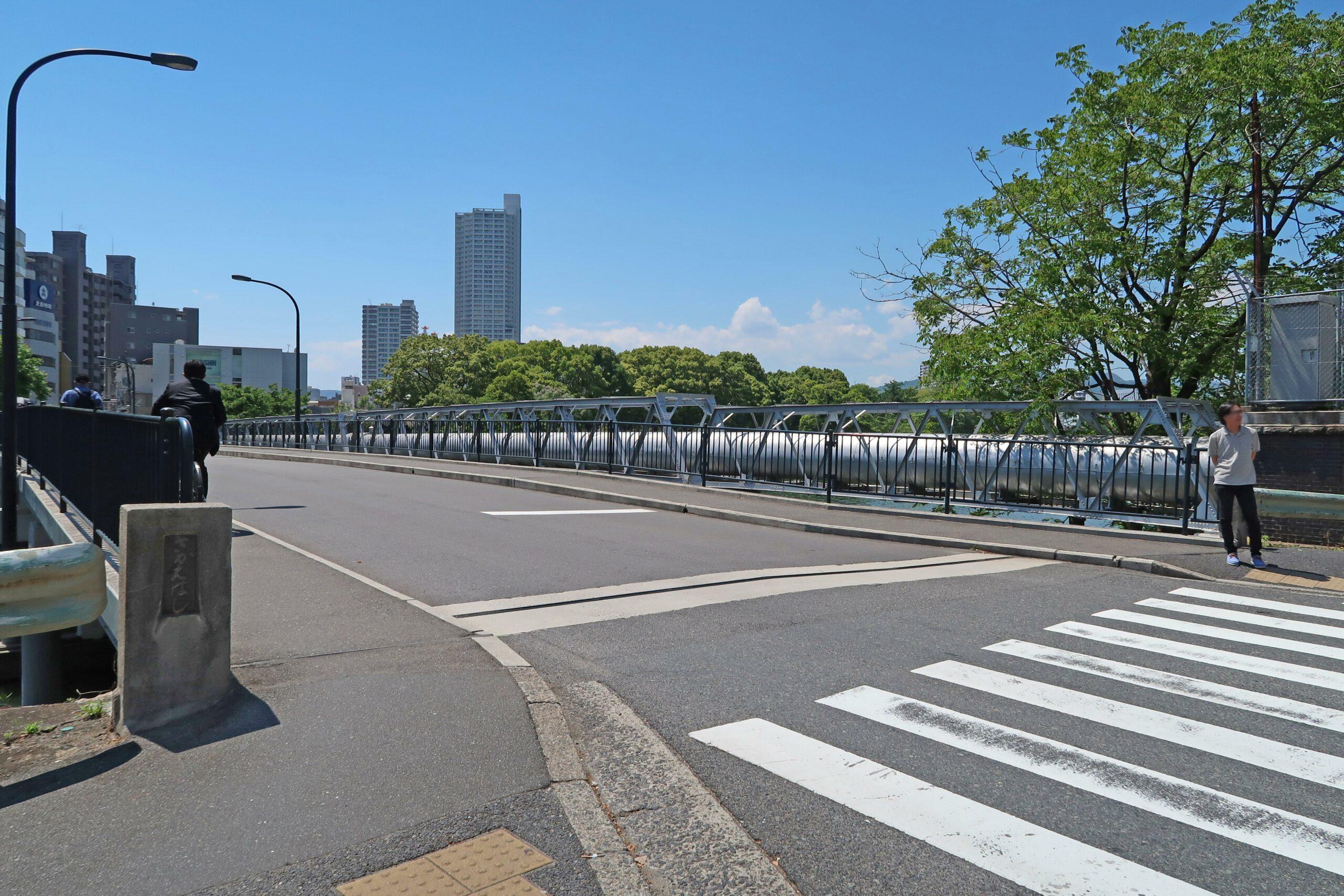 栄橋(被爆橋梁)