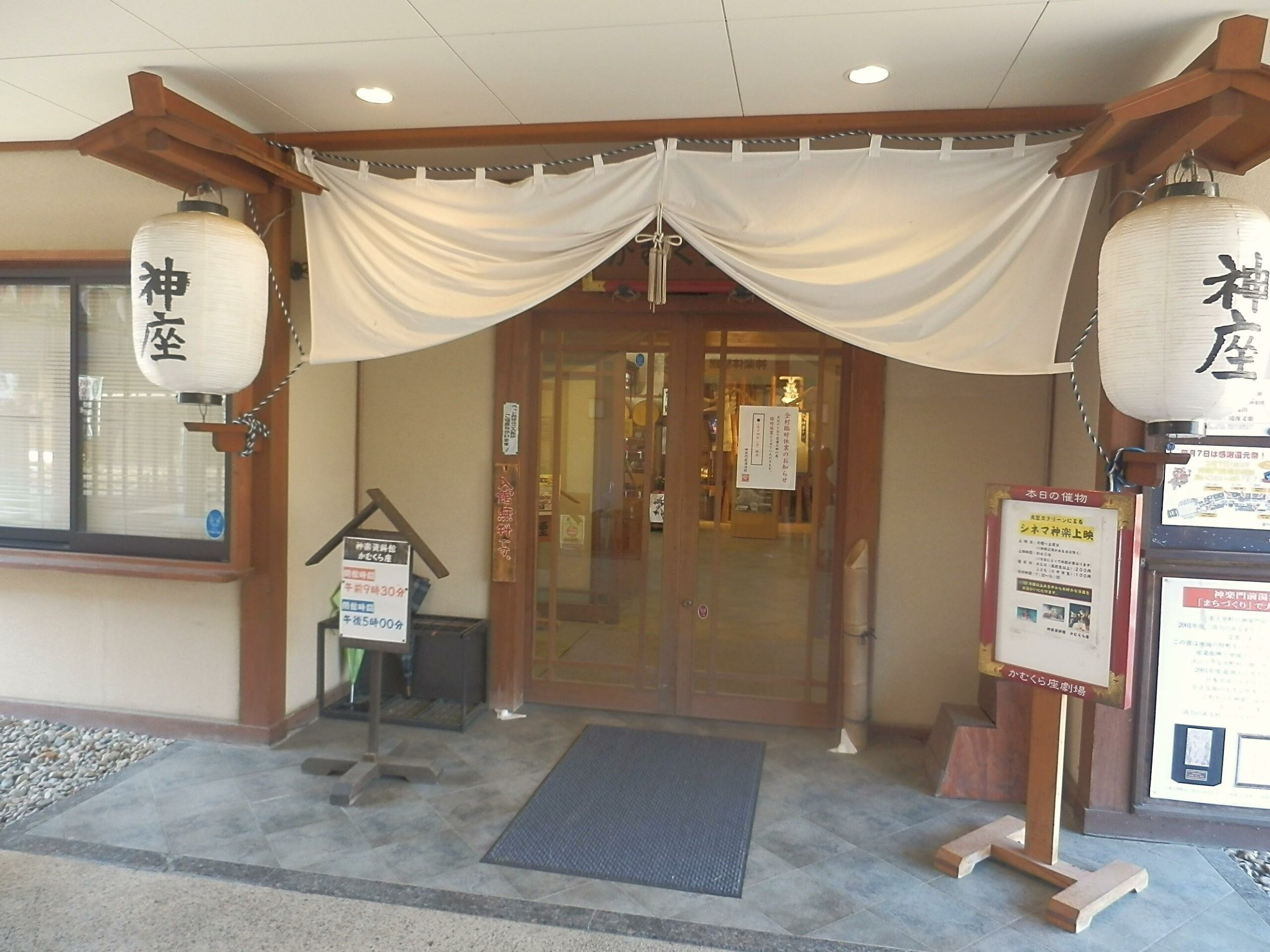 神楽門前湯治村神楽資料館(安芸高田市)