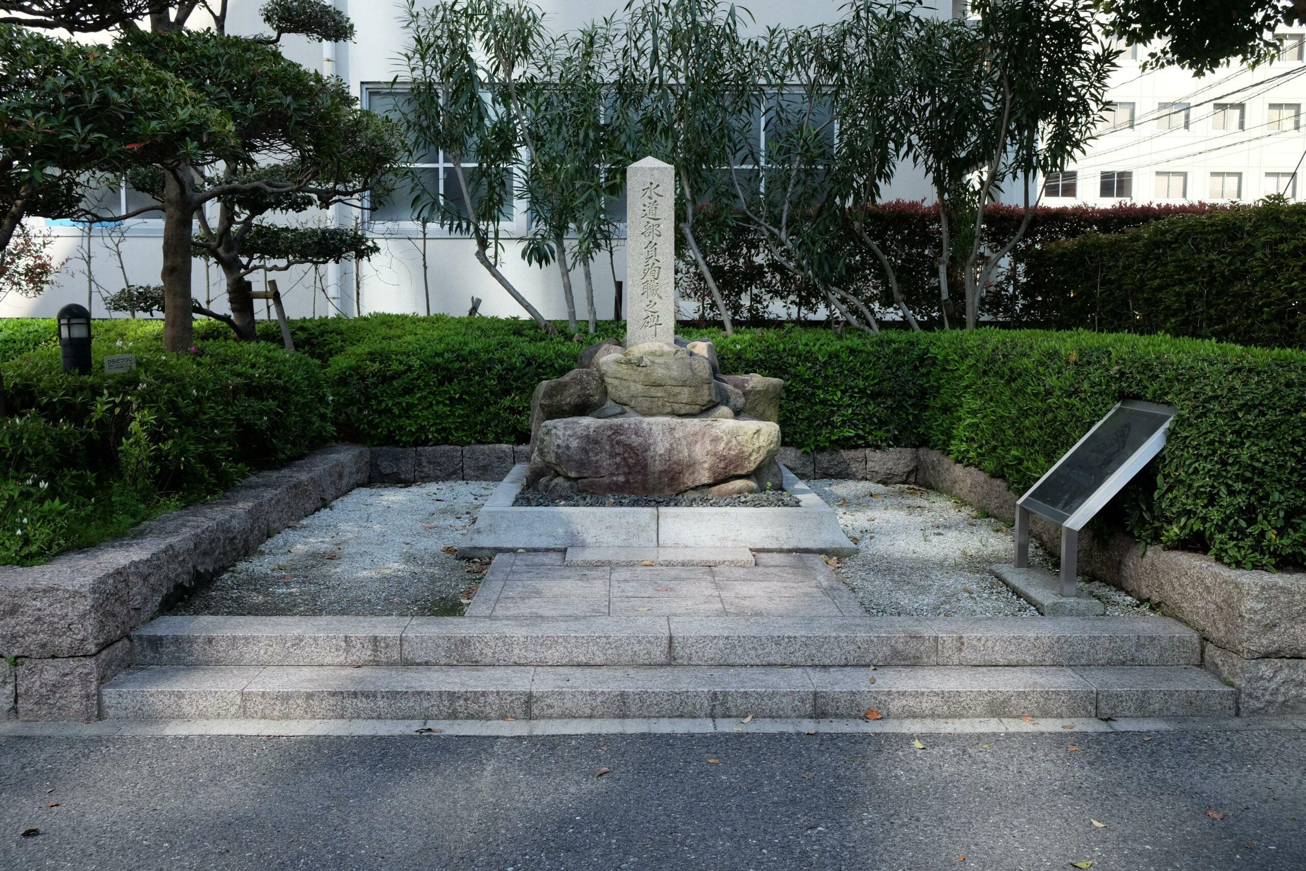 水道部員殉職之碑