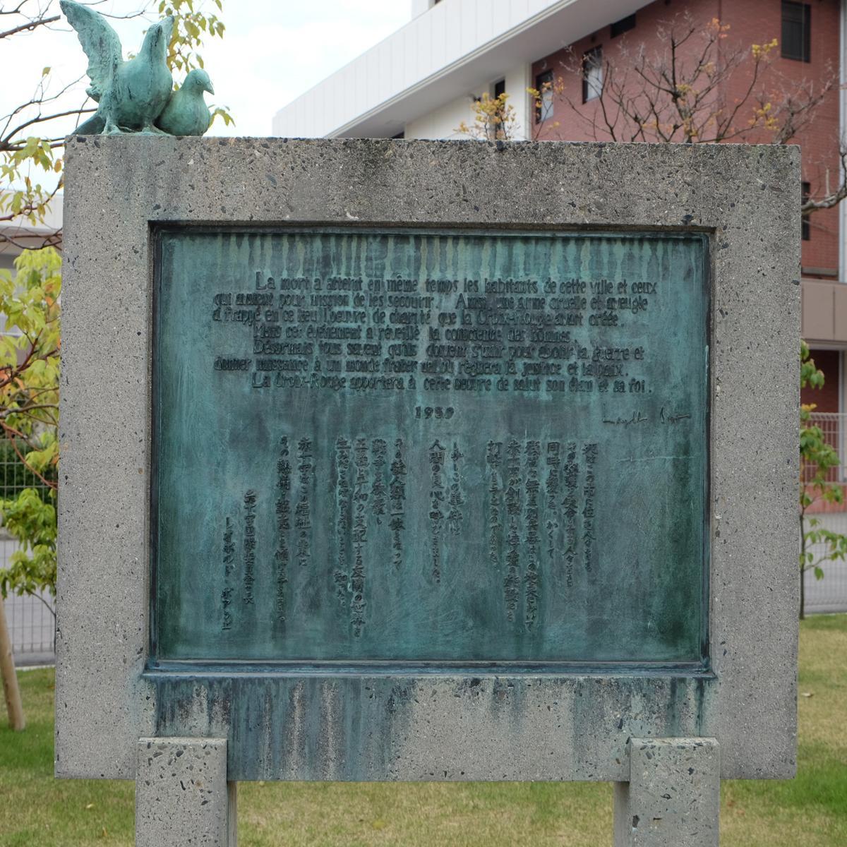 広島赤十字病院慰霊碑