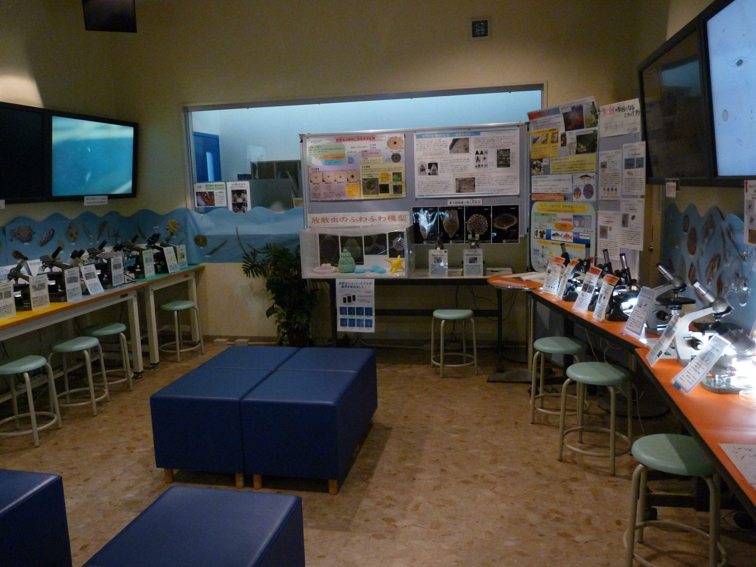 岩国市ミクロ生物館
