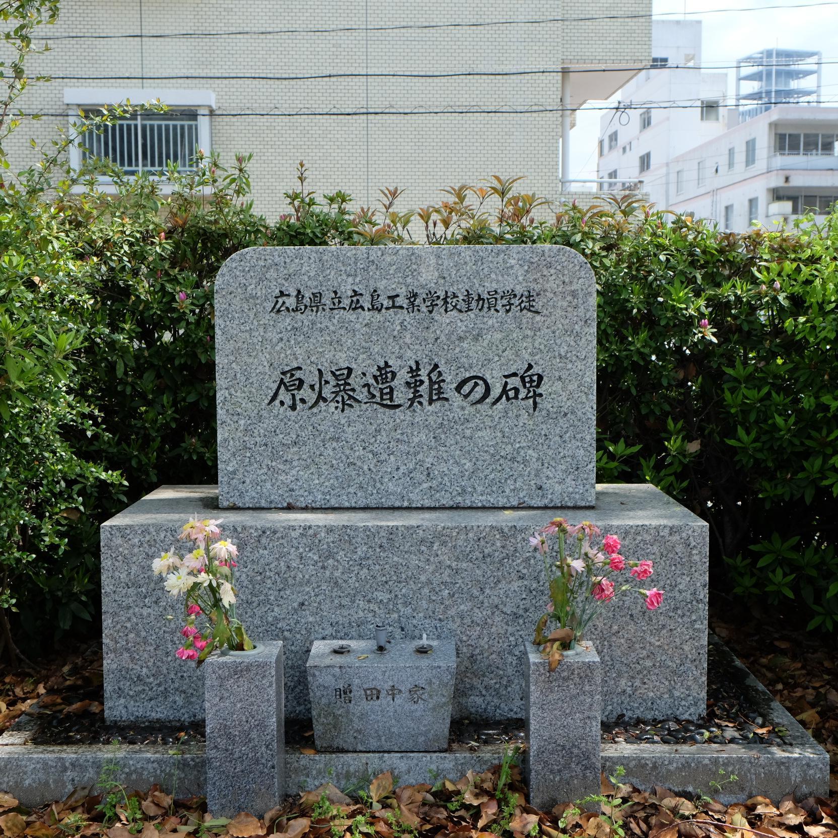 県立広島工業学校職員生徒慰霊碑