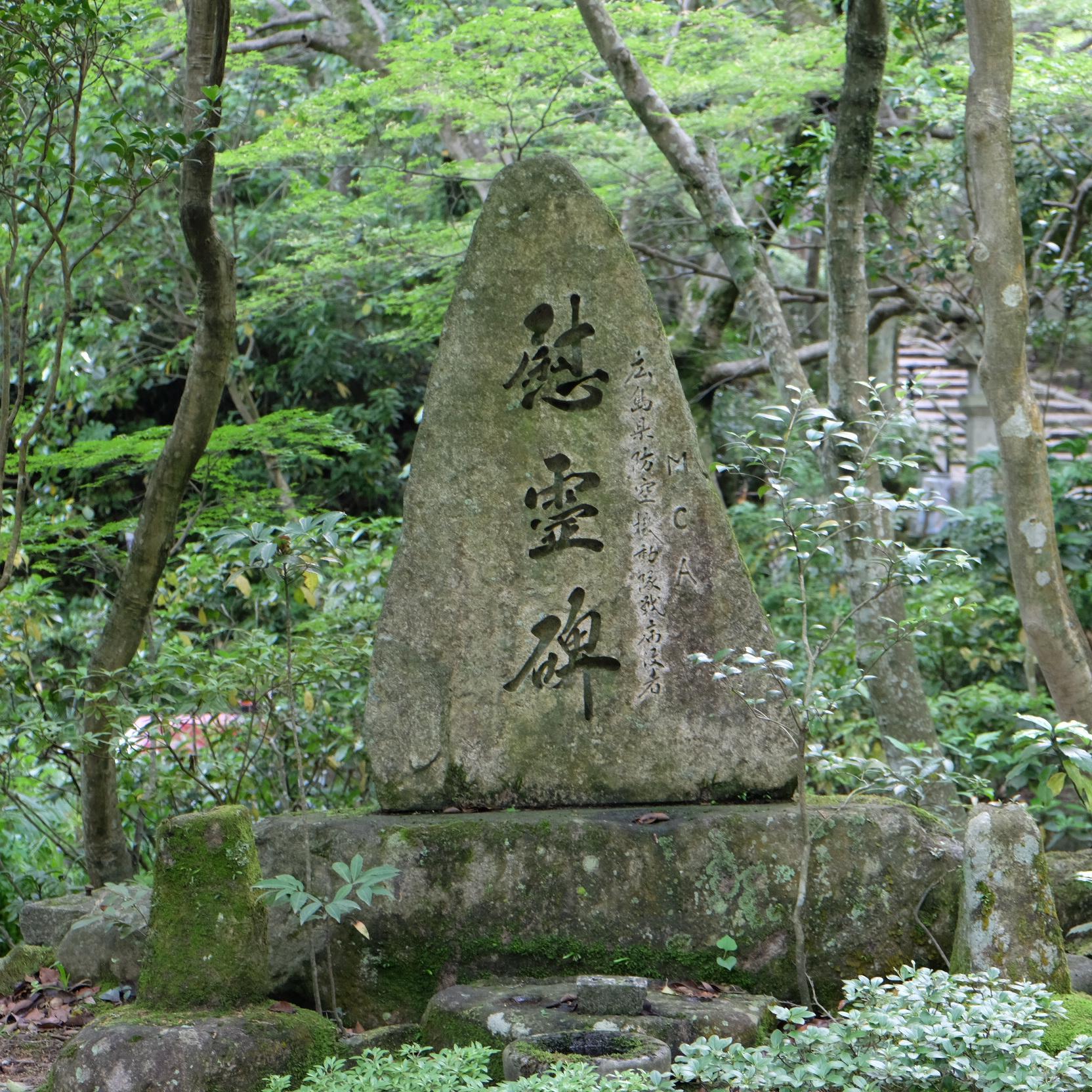 広島県防空機動隊戦病没者慰霊碑