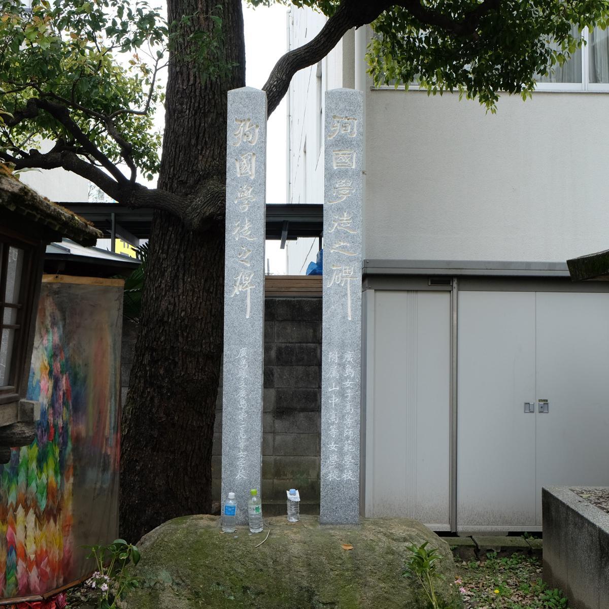 広島県立広島第二高等女学校殉国学徒の碑