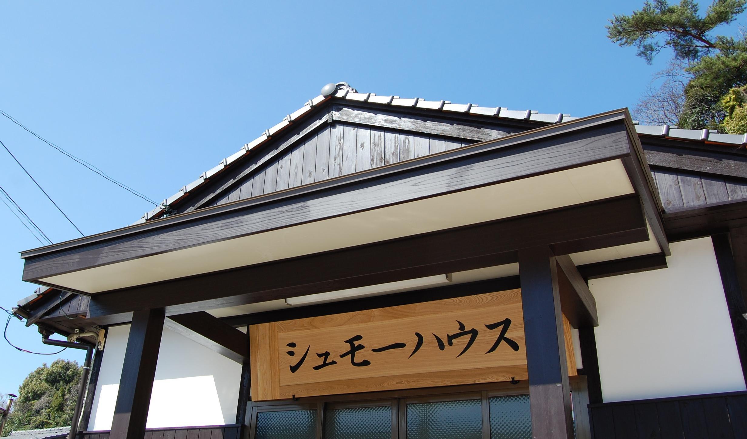 広島平和記念資料館シュモーハウス