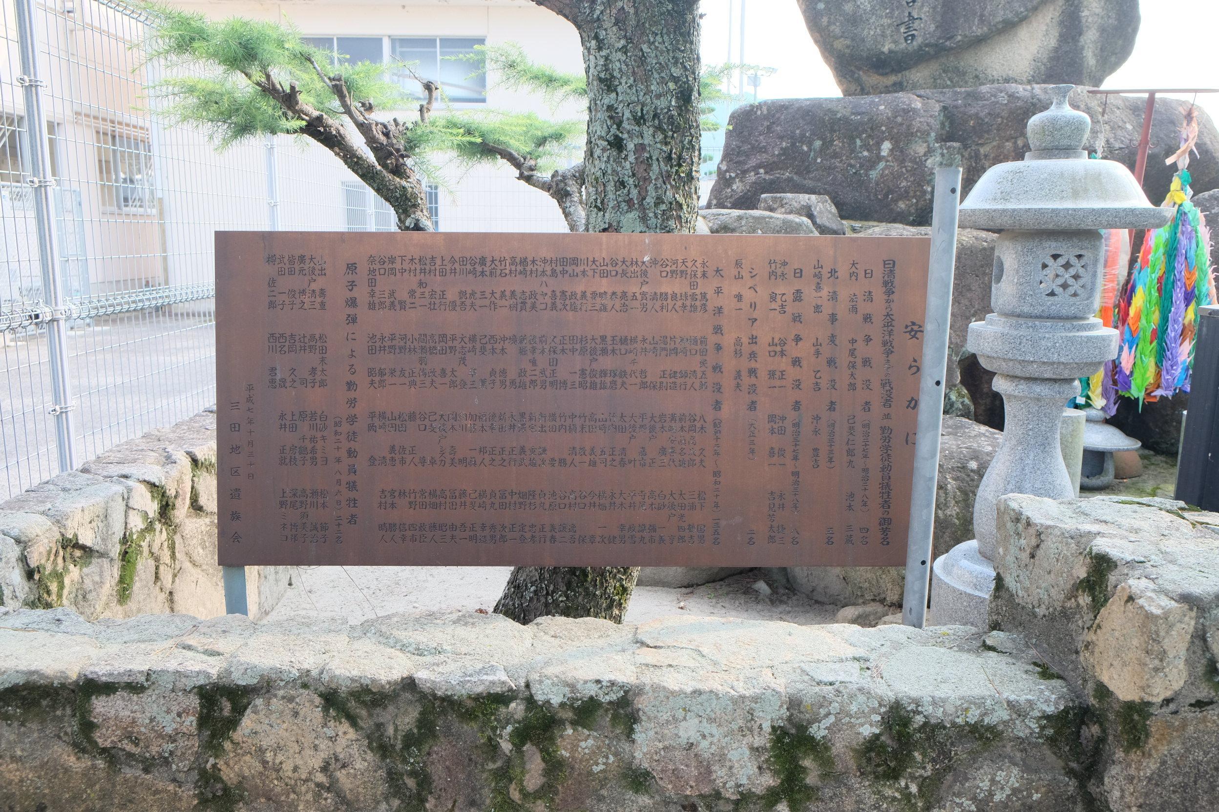 三田慰霊碑