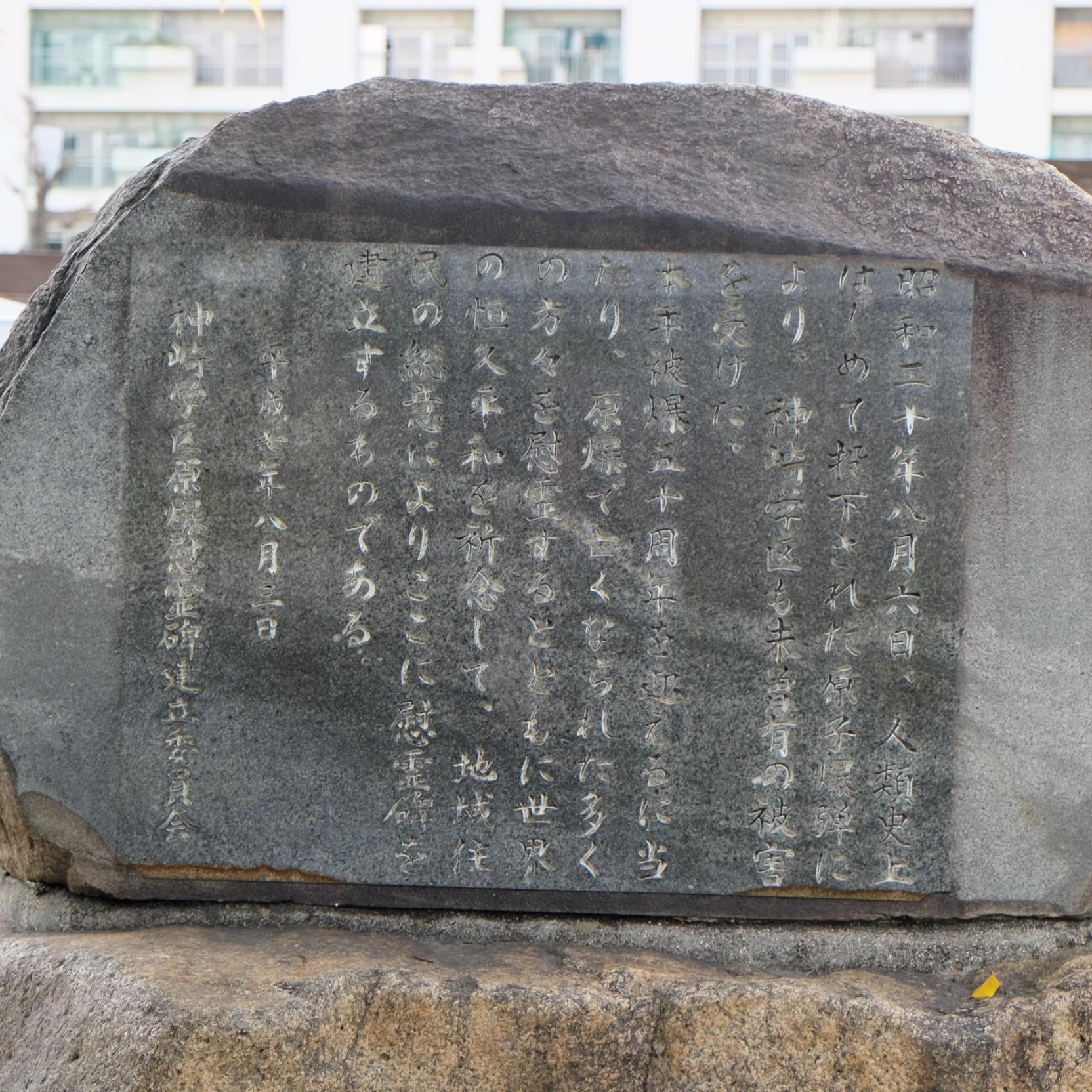 神崎学区原爆慰霊碑